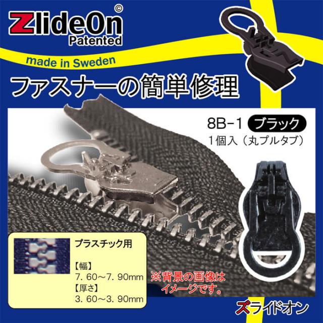 ズライドオン ZlideOn 8B-1 ブラック 丸プルタブ 【ファスナー・ジッパー・チャックの簡単修理ツール・スライダー】【動画】