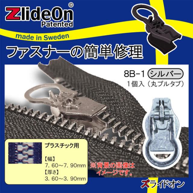 ズライドオン ZlideOn 8B-1 シルバー 丸プルタブ 【ファスナー・ジッパー・チャックの簡単修理ツール・スライダー】【動画】