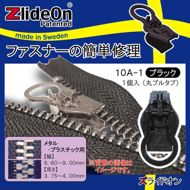 ズライドオン ZlideOn 10A-1 ブラック 丸プルタブ 【ファスナー・ジッパー・チャックの簡単修理ツール・スライダー】【動画】