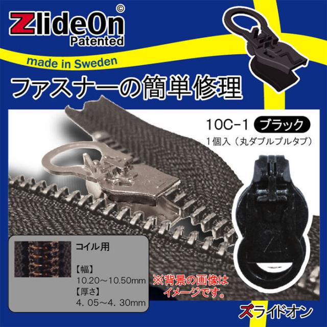 ズライドオン ZlideOn 10C-1 ブラック 丸ダブルプルタブ 【ファスナー・ジッパー・チャックの簡単修理ツール・スライダー】【動画】