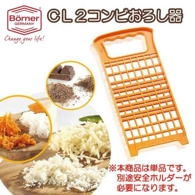ベルナー BORNER CL2 コンビおろし器(両面グレーター、おろし金) オレンジ