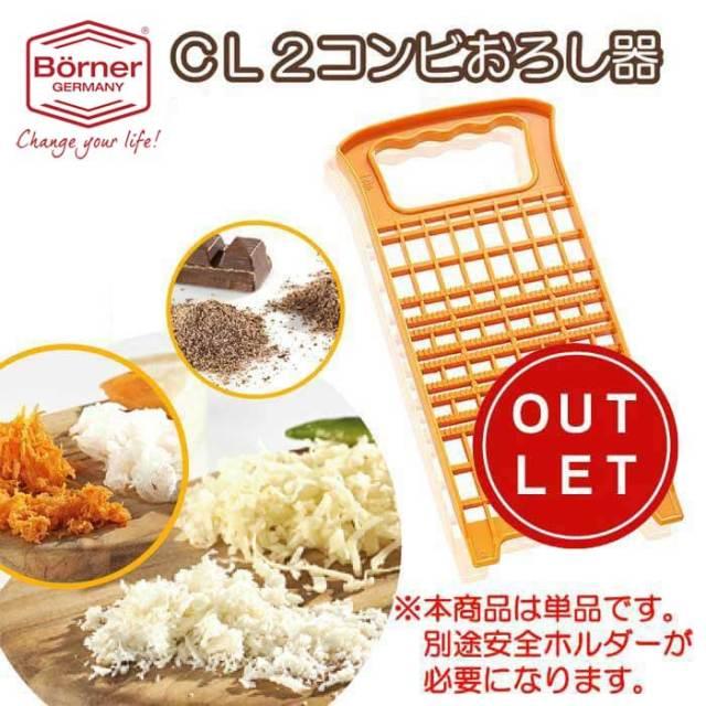ベルナー BORNER CL2 コンビおろし器(両面グレーター、おろし金) オレンジ【アウトレット・訳あり】
