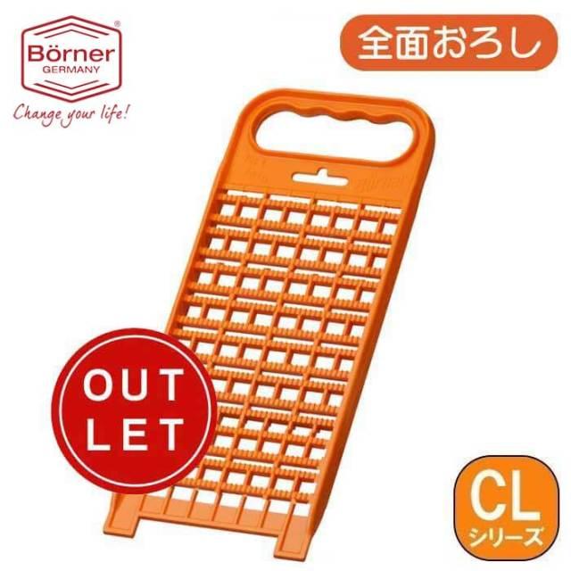 ベルナー BORNER CL 全面タイプ コンビおろし器 オレンジ(おろし金)【アウトレット・訳あり】【z】