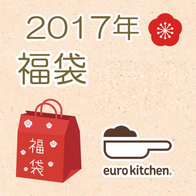 【販売終了】数量限定!大特価♪ ★HAPPY BAG★ 2017年 中身の見えるキッチン福袋 【送料無料】【LUCKY BAG】【フライパン福袋】