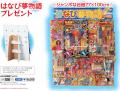 bp-557t はなび夢物語プレゼント 50名様用(コード20373/18000)