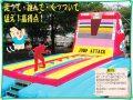 yu-110r ジャンプアタック、レンタル(運賃別)