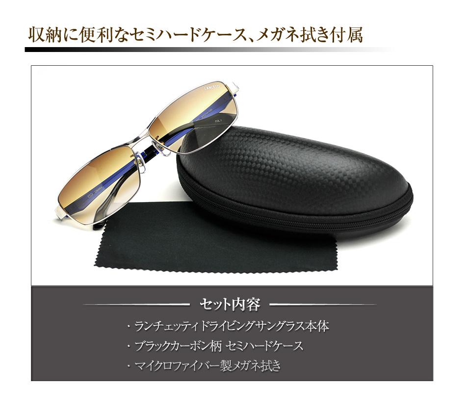 収納に便利な鮮味ハードケース、メガネ拭き付属