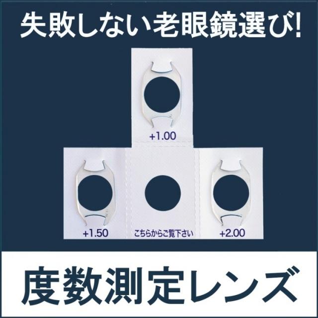 失敗しない老眼鏡度数選び 実際に使う場所で測れる 老眼度数測定レンズ 取扱説明書付