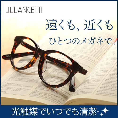 オシャレな遠近両用メガネ 広い視野で見やすい ランチェッティ LC-R507 ケース、メガネクロス付
