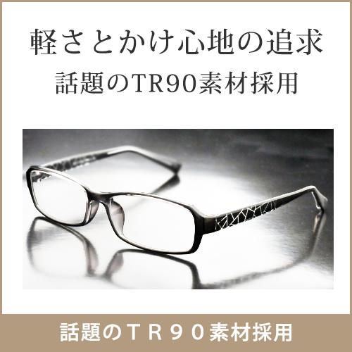 超軽量素材TR90を採用 おしゃれリーディンググラス 1013