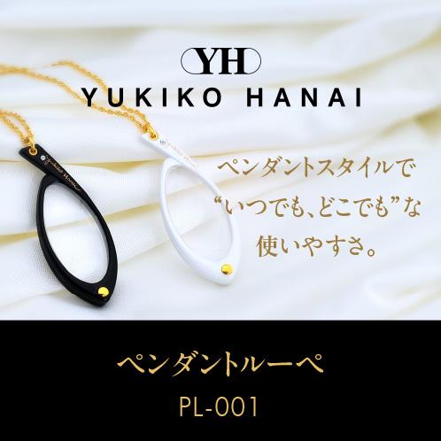 上品なペンダントルーペ 見たい物を 2.5倍に拡大 ユキコ・ハナイ PL-001 ルーペ専用ケース付