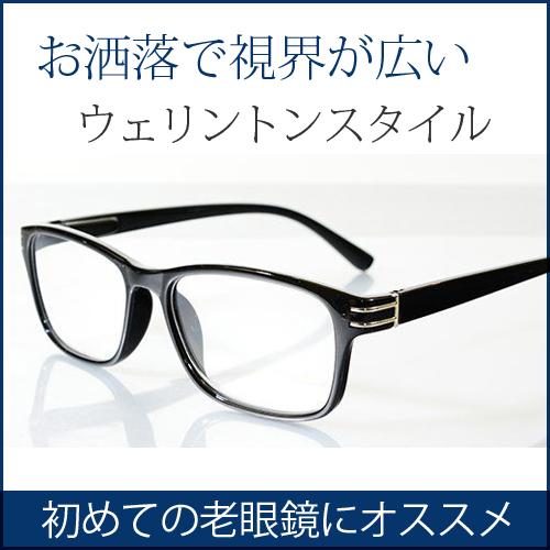 男性用老眼鏡【カラー】ブラック【1.0、1.5、2.0、2.5、3.0、3.5の6度数から】RB-5251