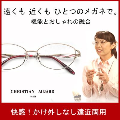 軽い遠近両用メガネ かけ心地抜群 クリスチャン・オジャール CA-R305 ケース、メガネクロス付