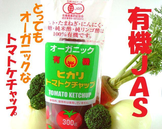 オーガニック100% 光食品 有機トマトケチャップ