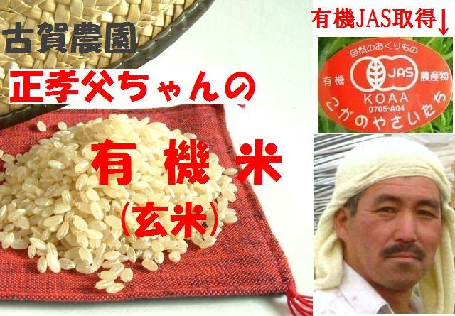 古賀農園 有機JAS取得 「正孝父ちゃんの有機米」玄米