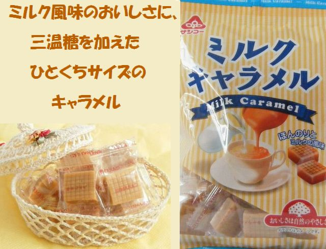 サンコー ミルク風味の「ミルクキャラメル」