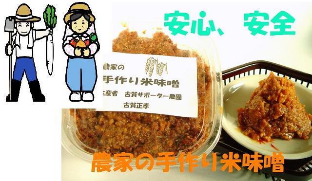 古賀農園 手作り無添加米味噌