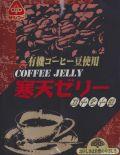 サンコー 有機コーヒー使用 一口サイズのコーヒーゼリー(寒天ゼリー)
