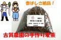 香ばしさ絶品 古賀農園の手作り麦茶 国産無農薬栽培大麦使用