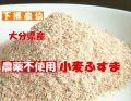 大分県産 無農薬栽培小麦ふすま