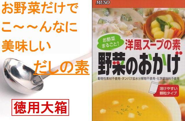 ムソー 洋風スープの素 野菜のおかげ(徳用大箱 30包入り) お野菜だけのスープの素なのにこんなに美味しい!