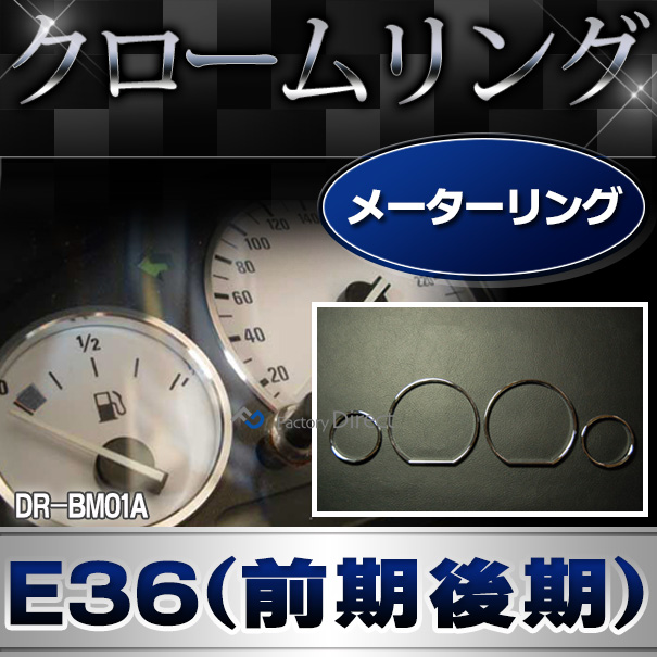 DR-BM01A BMW メーターリング/ゲージトリム■クロームメッキ■BMW 3シリーズ E36(前期/後期)■レーシングダッシュ製■