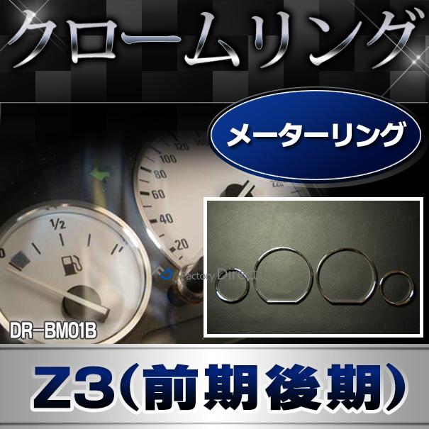 DR-BM01B BMW メーターリング/ゲージトリム■クロームメッキ■BMW Zシリーズ Z3(前期/後期:1996-2002)■レーシングダッシュ製■