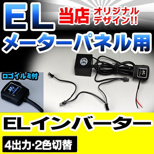 EL-INV■ELスピードメーターパネル■補修用■インバーター4出力■レーシングダッシュ製