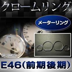 DR-BM02A BMW メーターリング/ゲージトリム■クロームメッキ■BMW 3シリーズE46(1998-2005)■レーシングダッシュ製■