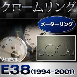 DR-BM03B BMW メーターリング/ゲージトリム■クロームメッキ■BMW 7シリーズE38(1994-2001)■レーシングダッシュ製■