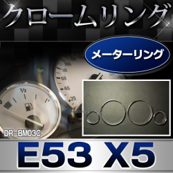 DR-BM03C BMW メーターリング/ゲージトリム■クロームメッキ■BMW XシリーズE53/X5(2000-2007)■レーシングダッシュ製■
