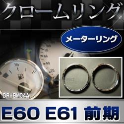 DR-BM04A BMW メーターリング/ゲージトリム■クロームメッキ■BMW 5シリーズ E60/E61(前期:2003-2007)■レーシングダッシュ製■