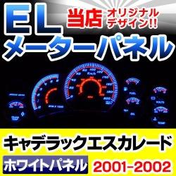 EL-GM01WH■ホワイトパネル■Cadillac Escalade/キャデラックエスカレード(GMT800/2001-2002)■キャデラック/GM ELスピードメーターパネル■レーシングダッシュ製