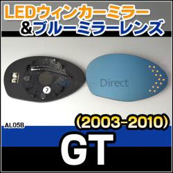 LM-AL05B AlfaRomeo/アルファロメオ■GT(2003-2010)■LEDウインカードアミラーレンズ・ブルードアミラーレンズ