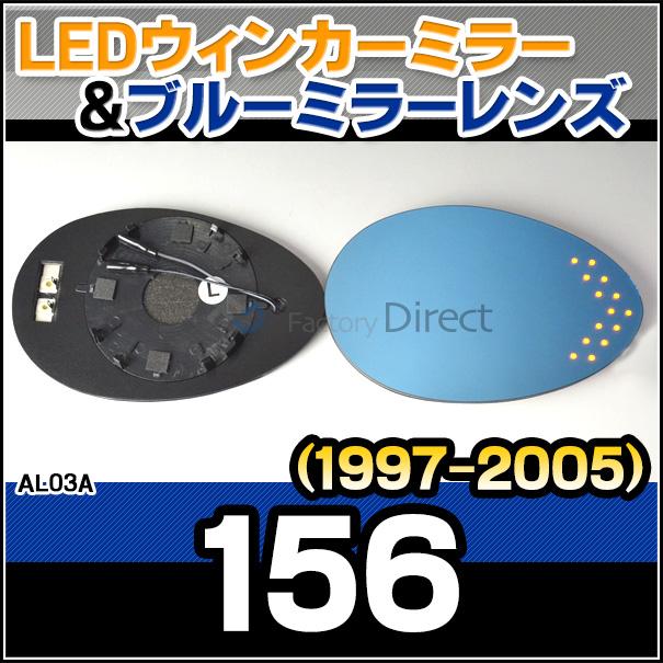 LM-AL03A AlfaRomeo/アルファロメオ■156(1997-2005)■LEDウインカードアミラーレンズ・ブルードアミラーレンズ