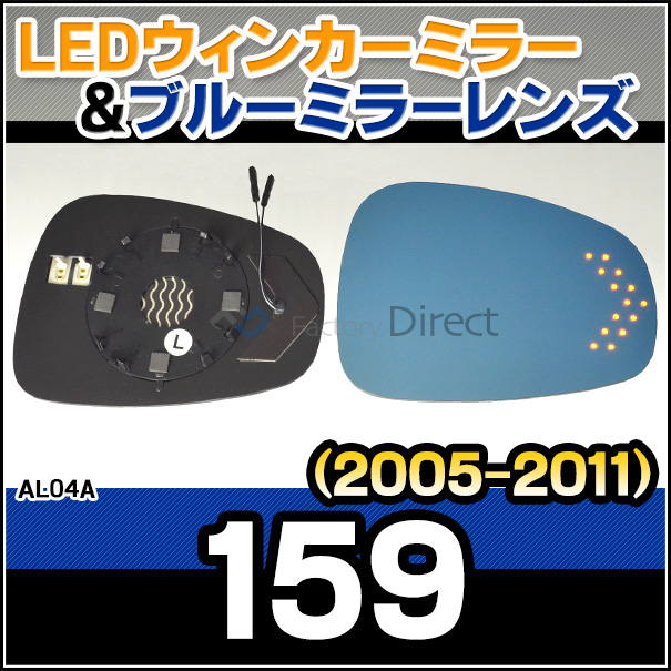 LM-AL04A AlfaRomeo/アルファロメオ■159(2005以降)■LEDウインカードアミラーレンズ・ブルードアミラーレンズ