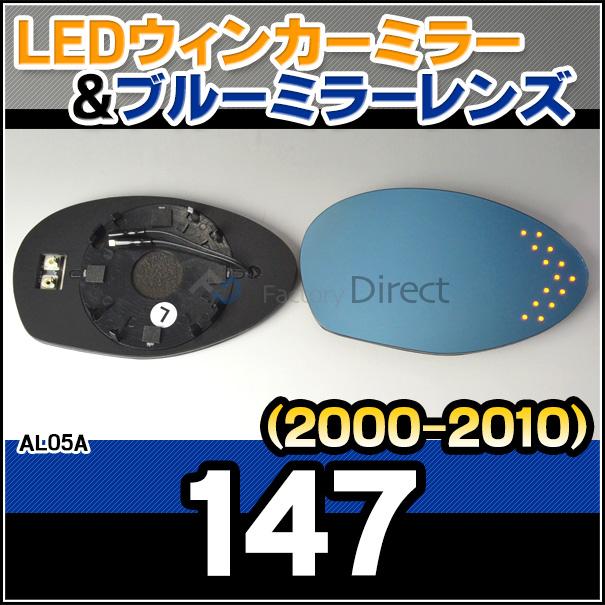 LM-AL05A AlfaRomeo/アルファロメオ■147(2000-2010)■LEDウインカードアミラーレンズ・ブルードアミラーレンズ
