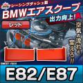 ■AIR-BME87-RD01■1シリーズ E82/E87■BMWエアスクープ コールドエアー 馬力アップ トルクアップ