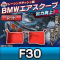 ■AIR-BMF30-RD02■3シリーズ F30■BMWエアスクープ コールドエアー 馬力アップ トルクアップ