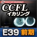 CC-BM02■BMW 5シリーズ/E39前期■CCFLイカリング・冷極管エンジェルアイ■レーシングダッシュ製■