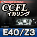 CC-BM09■BMW Z3シリーズ/E40■CCFLイカリング・冷極管エンジェルアイ■レーシングダッシュ製■