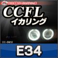 CC-BM12■BMW 5シリーズ/E34■CCFLイカリング・冷極管エンジェルアイ■レーシングダッシュ製■