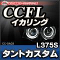 CC-DA03 DAIHATSU・ダイハツ・TantoCustom タントカスタム 2代目/L375S・CCFLイカリング・冷極管エンジェルアイ