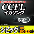 ��CC-HO02��Civic/���ӥå�(FD��/2005-2011/H17-H23)��CCFL���������˴ɥ����륢��/HONDA/�ۥ�����졼�����å�����