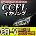 ��CC-HO04��CR-V(RE3/4��/2006-2011/H18-H23)��CCFL������󥰡���˴ɥ��󥸥��륢��/HONDA/�ۥ�����졼���󥰥��å�����