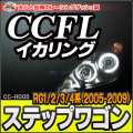 ��CC-HO05��StepWGN/���ƥåץ若��(RG1/2/3/4��/2005-2009/H17-H21)��CCFL���������˴ɥ����륢��/HONDA/�ۥ�����졼�����å�����