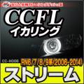 ��CC-HO06��Stream/���ȥ��(RN6/7/8/9��/2006-2014/H18-H24)��CCFL���������˴ɥ����륢��/HONDA/�ۥ�����졼�����å�����
