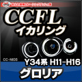 CC-NI05 NISSAN・日産・Infiniti・インフィニティ●GLORIA・グロリアY34系●CCFLイカリング・冷極管エンジェルアイ