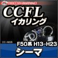 CC-NI06 NISSAN・日産・Infiniti・インフィニティ●CIMA/シーマ(F50系)●CCFLイカリング●レーシングダッシュ製