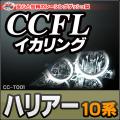 CC-TO01■Harrier/ハリアー(10系)■CCFLイカリング・冷極管エンジェルアイ/TOYOTA/トヨタ■レーシングダッシュ製
